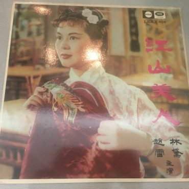 靜婷, 江宏 ‎– The Kingdom And The Beauty 江山美人 ( Original Sound Track ), Vinyl LP , Regal ‎– LRHX 810, Singapore