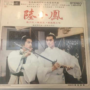 鄭少秋 ‎– 陸小鳳 Original Soundtrack, Vinyl LP, Crown Records ‎– CST-12-30, 1978, Hong Kong