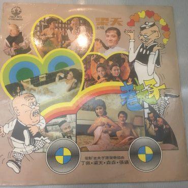 """梁天, 丁佩, 森森, 張瑛, 李香琴 – 電影""""老夫子""""原聲帶插曲, Vinyl LP, Regal – LRHX-816, 1968, Singapore"""