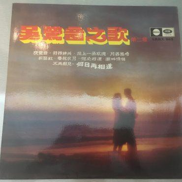 吳鶯音 Woo Ing Ing – 吳鶯音之歌 (第二集) / 何日再相逢 When Will We Meet Again, Vinyl LP, Regal – LRHX 805, Singapore