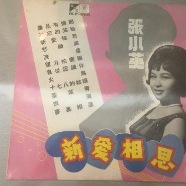 Chang Siao Ying 张小英 – 张小英 美琪之歌 新愛相思, Vinyl LP, Precious Urn – RLP-1008, Singapore
