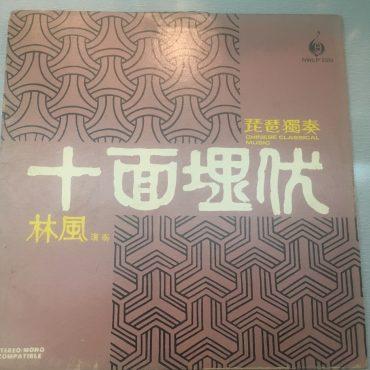 林風 – 琵琶獨奏 十面埋伏 Ambushment From All Directions: Chinese Classical Music, Vinyl LP, New Wave Record Co. – NWLP 2010, Hong Kong