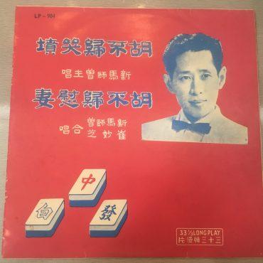 新馬師曾, 崔妙芝 – 胡不歸哭墳 / 胡不歸慰妻, 10″ Vinyl LP , 龍鳳唱片 – LP-904, Hong Kong