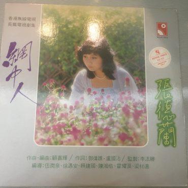 张德兰 Teresa Cheung – 網中人 Soundtrack, Vinyl LP, Wing Hang Record Trading Co., Ltd. – WLLP-963, 1979, Hong Kong