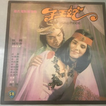 Various ‎– 蛇王子 邵氏電影原聲帶 The Snake Prince Soundtrack, Vinyl LP, House Records ‎– PHLP 7618, 1976, Hong Kong