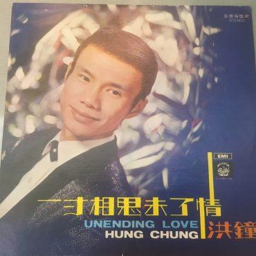 洪鐘 Hung Chung – 一寸相思未了情 Unending Love, Vinyl LP, Pathé – S-CPAX-366, 1970, Singapore