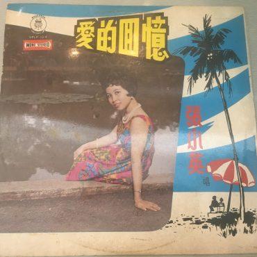 張小英 Chang Siao Ying – 愛的回憶, Vinyl LP, Precious Urn – SPLP-104, Singapore
