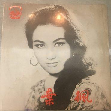 葉楓 Jukie Yeh Feng – 葉楓之歌 Songs Of Yeh Feng, 10″ Vinyl LP , Pathé – CPA 154, 1960, Hong Kong