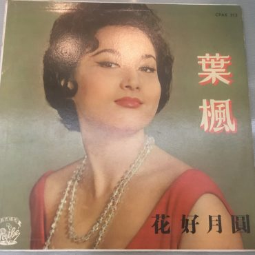 葉楓 Yeh Feng ‎– 花好月圓 Love In Bloom, Vinyl LP, Pathé ‎– CPAX 313, Hong Kong