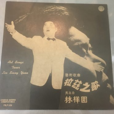 林祥園 ‎– 拉茲之歌, Vinyl LP, Fung Hang Records Co. ‎– FHLP 604, Hong Kong