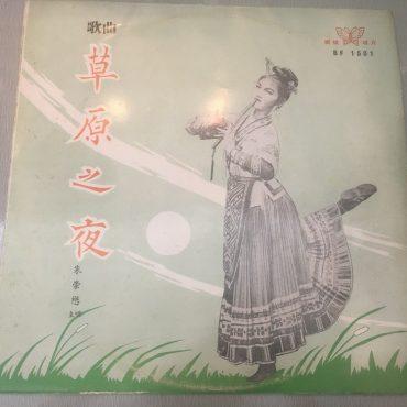 朱崇懋 – 草原之夜, Vinyl LP, 蝴蝶唱片公司 – BF1501