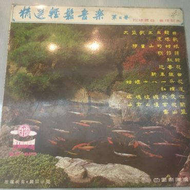 白雲樂隊 ‎– 精選輕鬆音樂第三卷 All Time Favourites Vol. 3., Vinyl LP, White Cloud ‎– SLP 555, Singapore