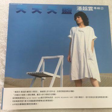 潘越雲 – 天天天藍, Vinyl LP,  Rock Records & Tapes – RLP013, 2014, Taiwan