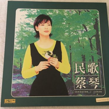 CAI QIN 蔡琴 – 民歌, 2x Vinyl LP Box Set,  Limited Edition No. 0577, Gold Typhoon – 4711538 201000, 2014, Europe