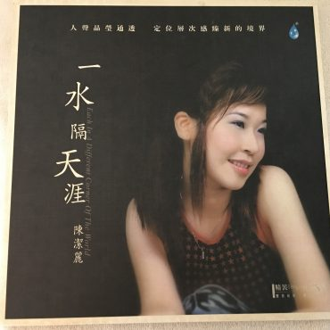 陳潔麗 ‎– 一水隔天涯, Vinyl LP, Rainforest Studios ‎– HLP-062, 2005, Hong Kong