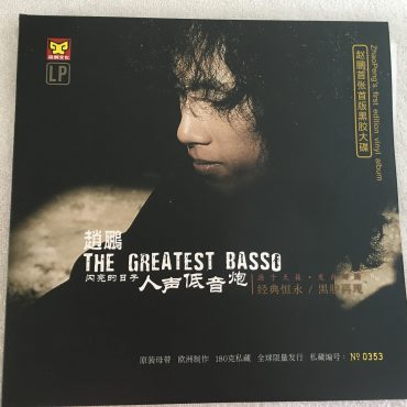 Zhao Peng 赵鹏 人聲低音炮 閃亮的日子 ‎– The Greatest Basso, Limited Edition 0353, Pacific Audio & Video Co. ‎– TDL-2082, Germany