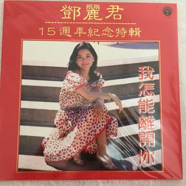 Teresa Teng 鄧麗君 ‎– 15週年紀念特輯 – 我怎能離開你, Brand New Vinyl LP, Limited Edition No. 0459, The Life Records Limited ‎– LFLP 9001, 2015, Germany