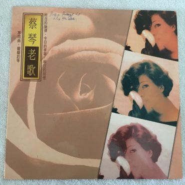 蔡琴 Cai Qin – 老歌, Vinyl LP, Warner Music Taiwan – UPC 9031-77926-1, 2009, Taiwan