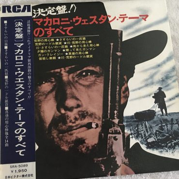 Various ‎– Golden Themes From Italian Western Movies, Japan Press Vinyl LP, RCA ‎– SRA-5089, with OBI