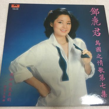 鄧麗君 Teresa Teng 假如我是真的 Vinyl Lp Polydor Mrm 1008